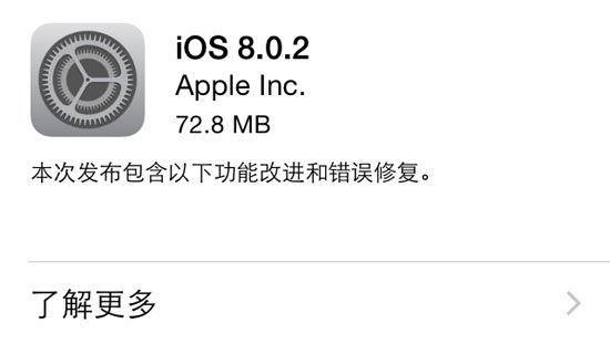 iOS 8.0.2更新今晨推送
