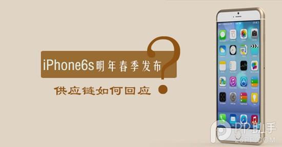 苹果供应链如此回应iPhone6s明年春季发布传闻