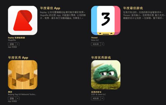 苹果APP 苹果应用商店 iOS应用榜单