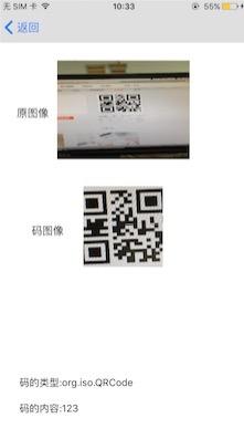 Swift二维码和条形码识别及生成swiftScan