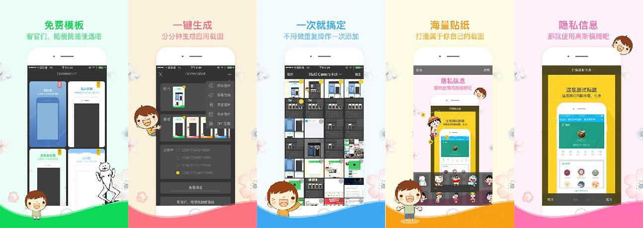 Swift应用商店截图制作工具AppScreenshots