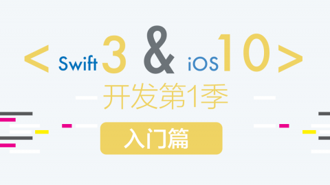 iOS10开发第一季①入门篇
