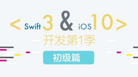 iOS10开发第一季②初级篇