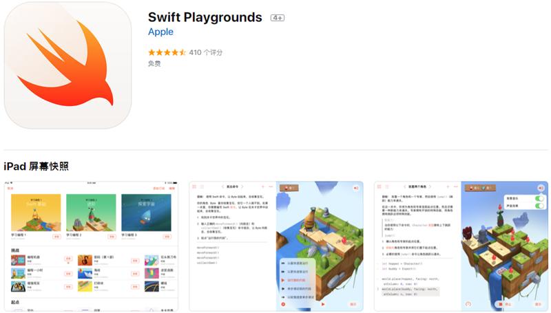 苹果编程应用SwiftPlaygrounds升级到2.0