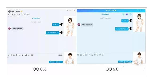 腾讯QQ新UI设计变得更加扁平、更加人性化